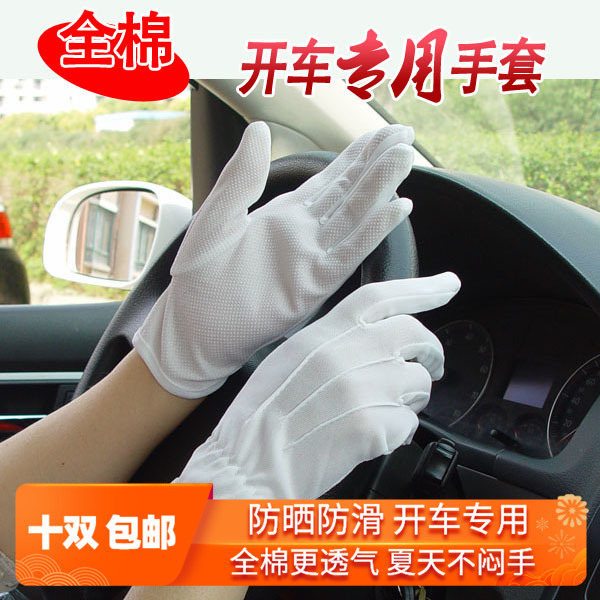 All cotton drivers antiskid gloves for men and women