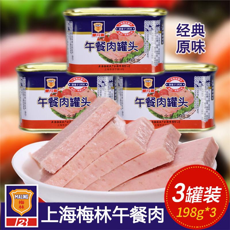 上海梅林ランチ肉缶詰198 g*3即席朝食ハムサンドイッチ鍋食材が手軽に食べられます。