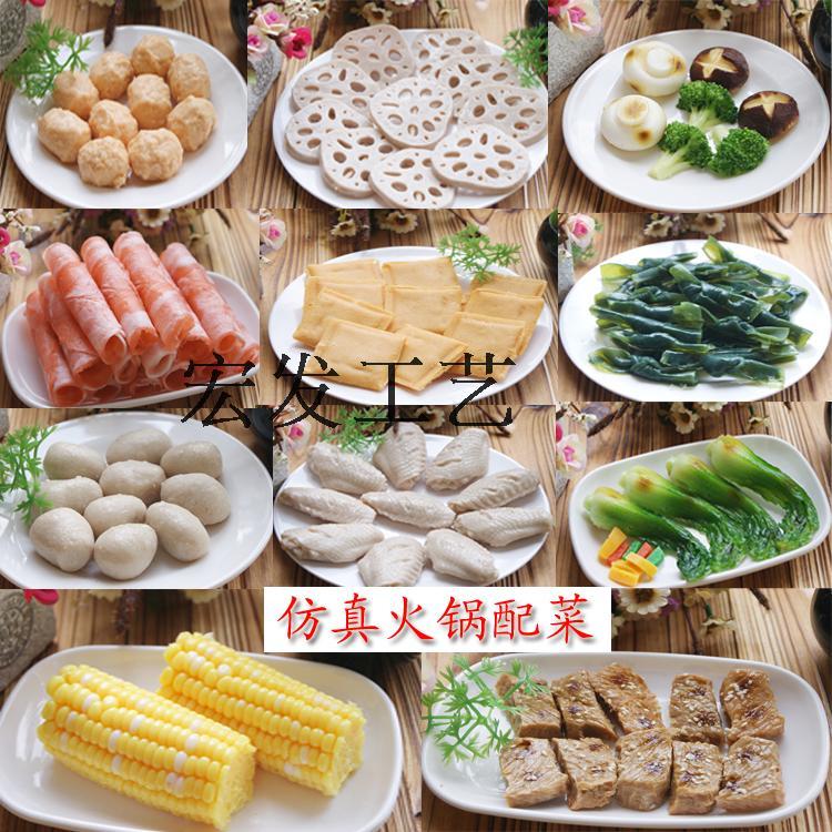 高仿真火锅食材食物模型 假菜 样品菜仿真日式火锅配菜仿真牛肉丸