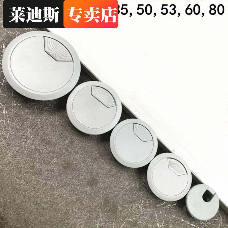 线盒圆形穿孔孔盖桌线孔穿线盒电脑穿线台式办公桌过线盖子穿线
