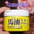 日本原装北海道LOSHI马油面霜滋润保湿抗敏乳霜220g 多用面霜