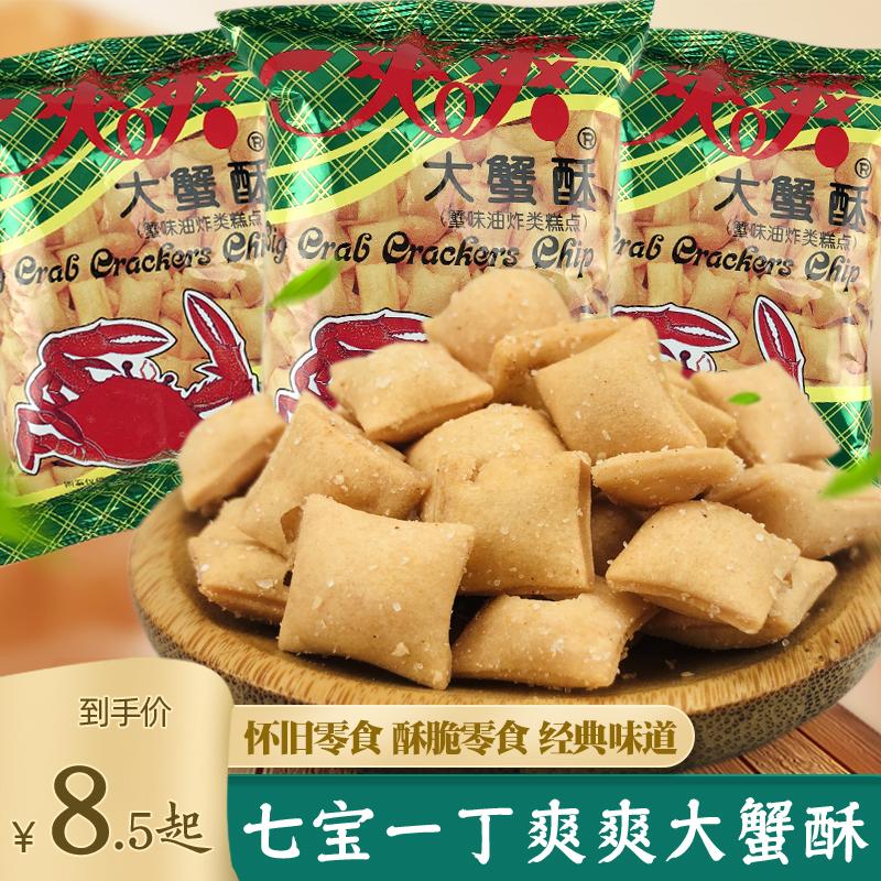 七宝一丁爽爽大蟹酥老式蟹味粒70后油炸膨化小包装九零后怀旧零食图片
