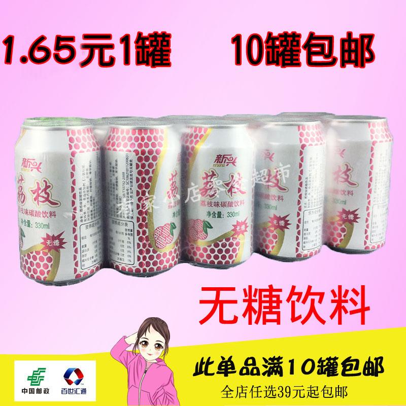 新兴 荔枝味碳酸饮料 330ml*1罐 碳酸饮料 无糖汽水 10罐包邮