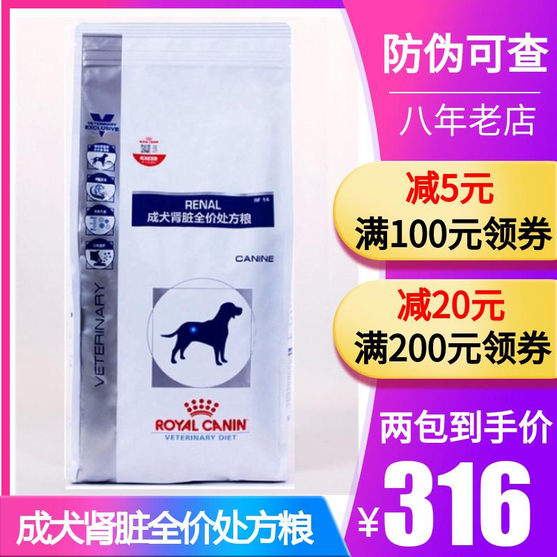 【正品现货】皇家犬肾脏处方粮RF14 慢性肾衰竭肾脏病处方狗粮2kg优惠券