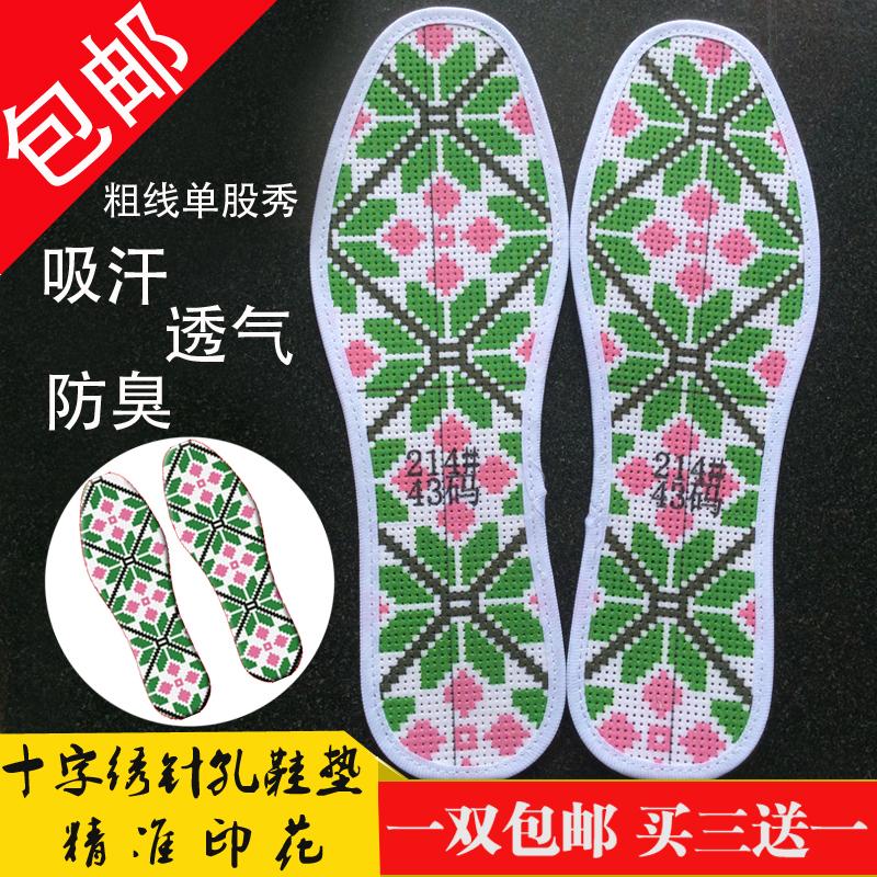 包邮印花十字绣针孔纯棉布满绣鞋垫(非品牌)