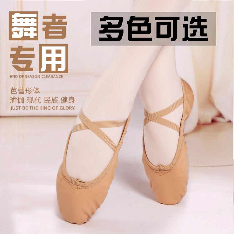 芳华同款红舞鞋儿童成人女芭蕾舞鞋