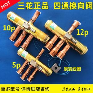 空调四通阀换向阀电磁线圈5P10P12P15P20P空气能热泵配件三花正品