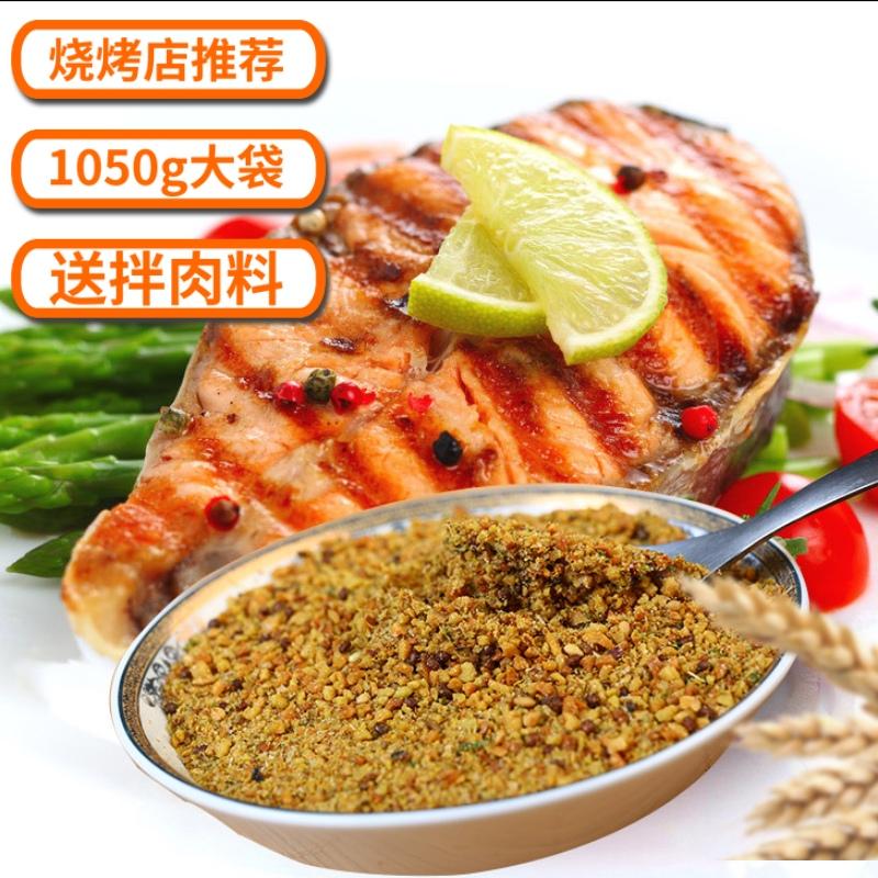 10月22日最新优惠东北烧烤调料1050g/袋齐齐哈尔烤肉蘸料沾料铁板烧干料韩式烤肉料