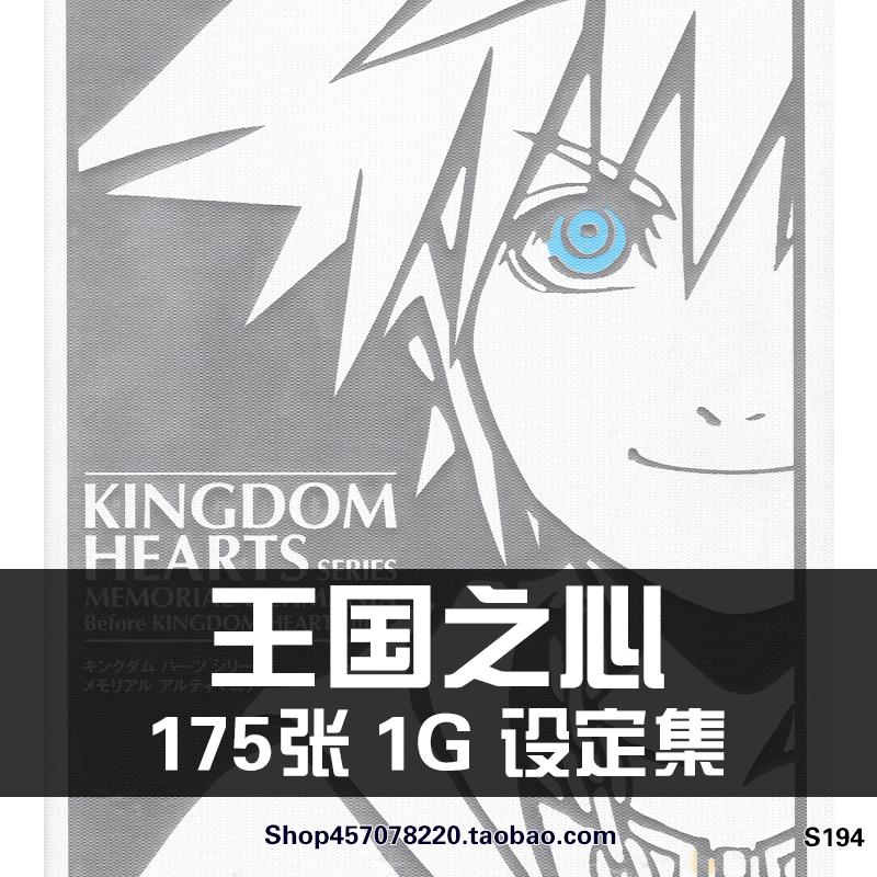 王国之心系列设定图集 原画插画素材资源CG游戏绘画美术参考资料
