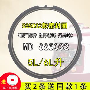 SS5032电高压皮圈硅橡胶圈配件 6L升MD 电压力锅密封圈5L 适用美