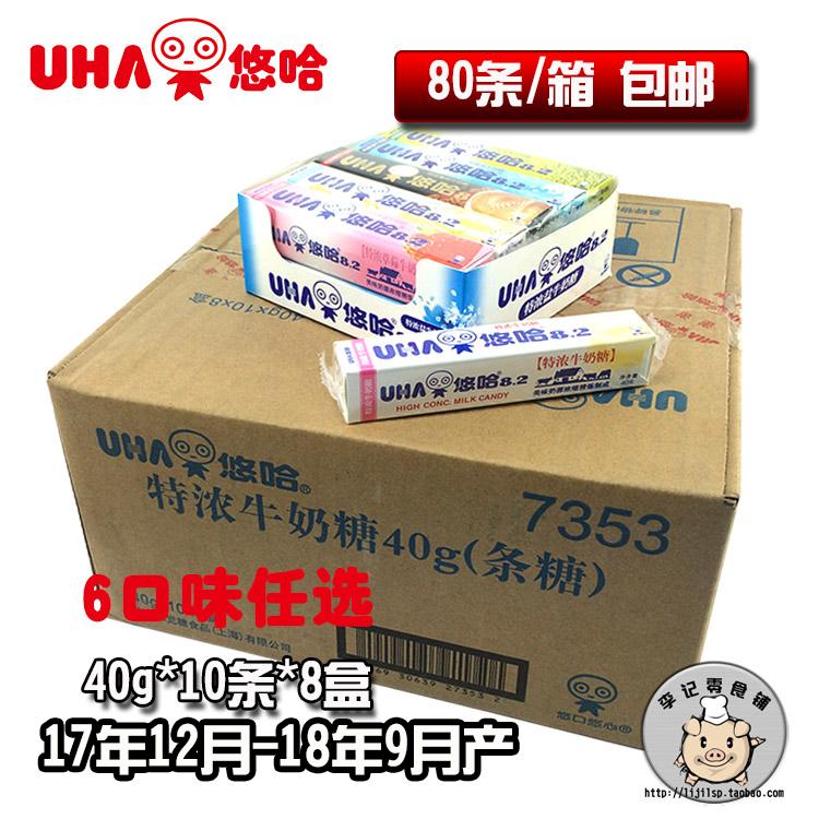 整箱包邮UHA悠哈味觉糖8.2特浓牛奶糖40g*10条*8盒6口味任选 条糖
