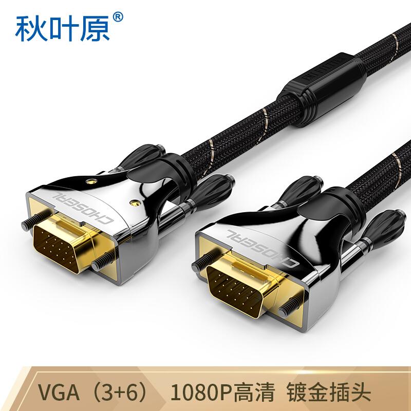 秋叶原VGA线3+6高清视频线电脑主机接显示器连接公对公15针vga线