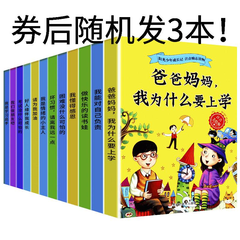 随机3本一年级课外书阅读带拼音爸爸妈妈我为什么要上学二年级课外书必读 小学生儿童书籍注音版故事书6-12周岁班主任老师推荐文学