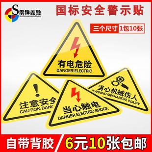 有电危险警示贴当心触电标识注意安全当心机械伤人小心伤手夹手当心高温三角形电箱贴安全用电闪电标志提示牌