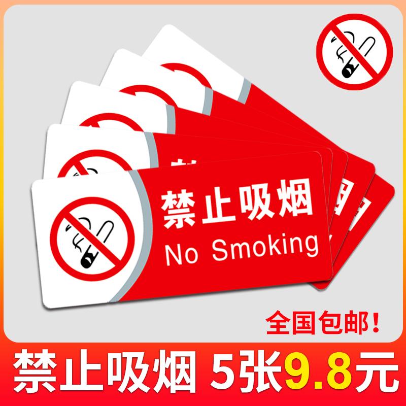 5张禁止吸烟标识牌室内禁止吸烟提示牌贴纸仓库车间厂区办公室PVC提示禁烟标识贴创意请勿吸烟墙贴温馨指示牌