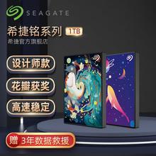 设计师款 Seagate希捷移动硬盘1t外接游戏ps4外置大容量硬盘高速1tb外置机械存储硬盘 官方旗舰店
