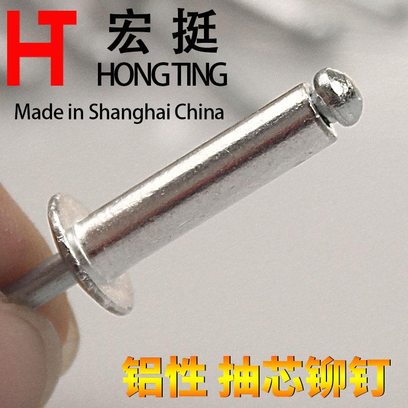 厂家直销宏挺铝制抽芯铆钉拉铆钉铝铆钉抽芯柳钉卯钉M2.4 3.2 4 5