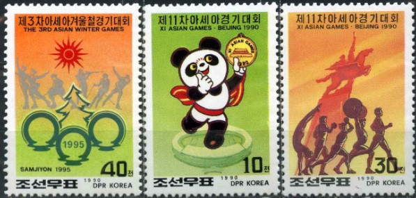 朝鲜1990邮票 北京亚运会 金牌 吉祥物熊猫盼盼 3全 原胶全品