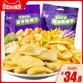 榙榙菠萝蜜干水果干200gx2小零食蜜饯年货混合装干果越南进口特产图片