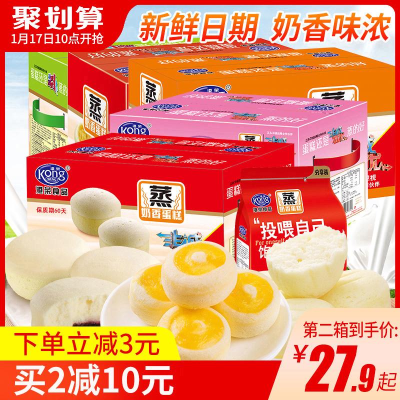 港荣蒸蛋糕整箱2kg年货小面包办公早餐速食休闲零食网红糕点食品