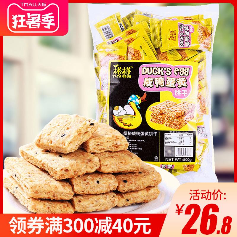 榙榙中国台湾进口500g咸蛋黄饼干