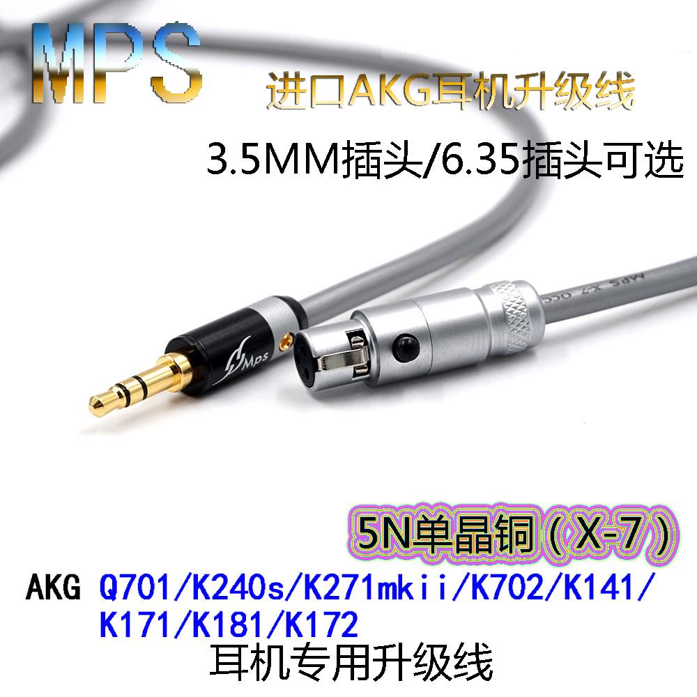 MPS单晶铜耳机线 Q701 K240s K271 K702 K141 K171 K712升级线