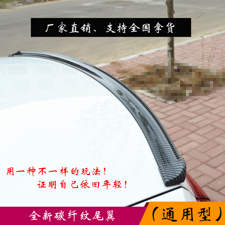 通用型汽车尾翼进口3D碳纤纹尾翼汽车改装小尾翼 免打孔安装