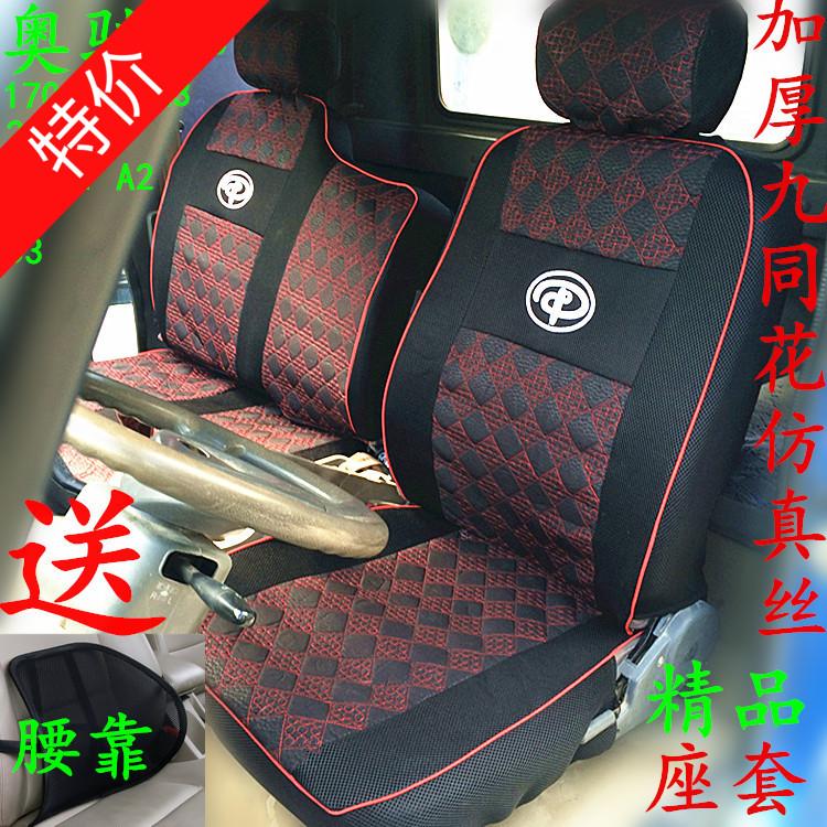 促销奥驰缔途GX1800 2000 1700 A3Y2A3A1D1D2 D3四季货车专用座套