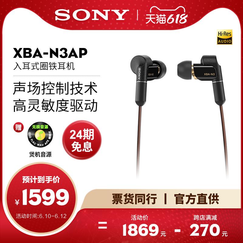 【24期免息】Sony/索尼XBA-N3AP入耳式圈铁耳机手机线控Hifi动铁带麦