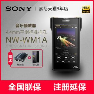 [送套膜]Sony/索尼 NW-WM1A 无损HIFI蓝牙MP3发烧播放器黑砖