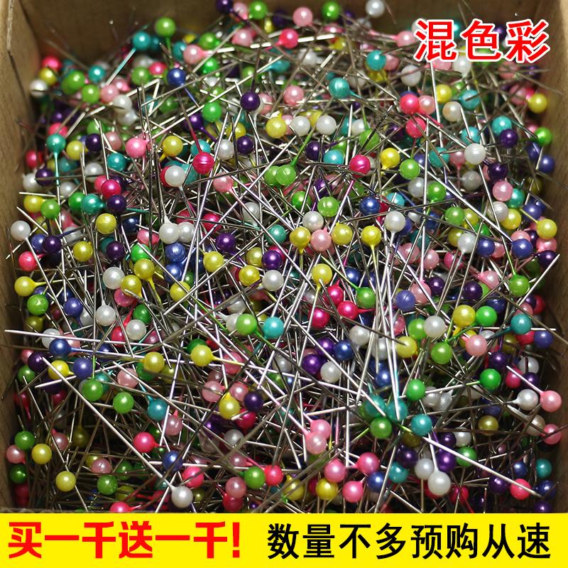 包邮大头针珍珠针珠针珠光针定位针DIY辅料格子铺 1000枚/盒 彩色