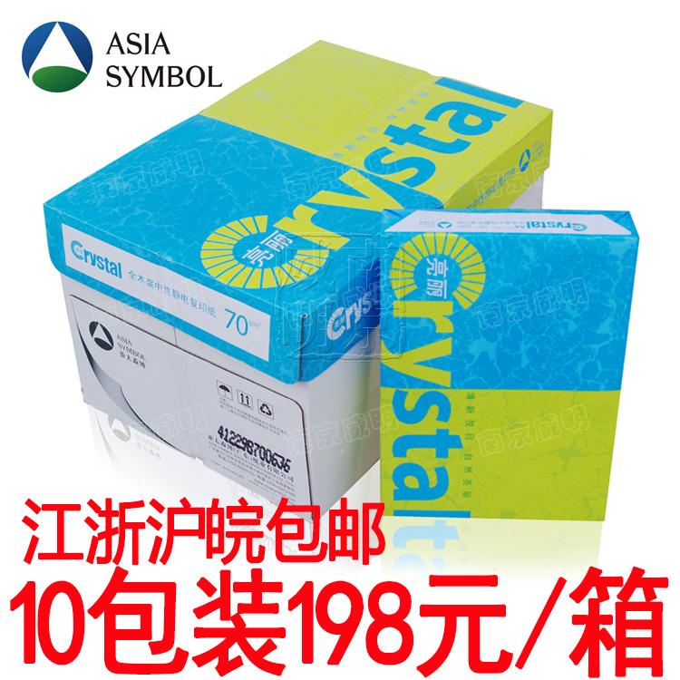 亚太亮丽70gA4纸打印复印纸纯木浆80g打印a4白纸整箱包邮500张/包