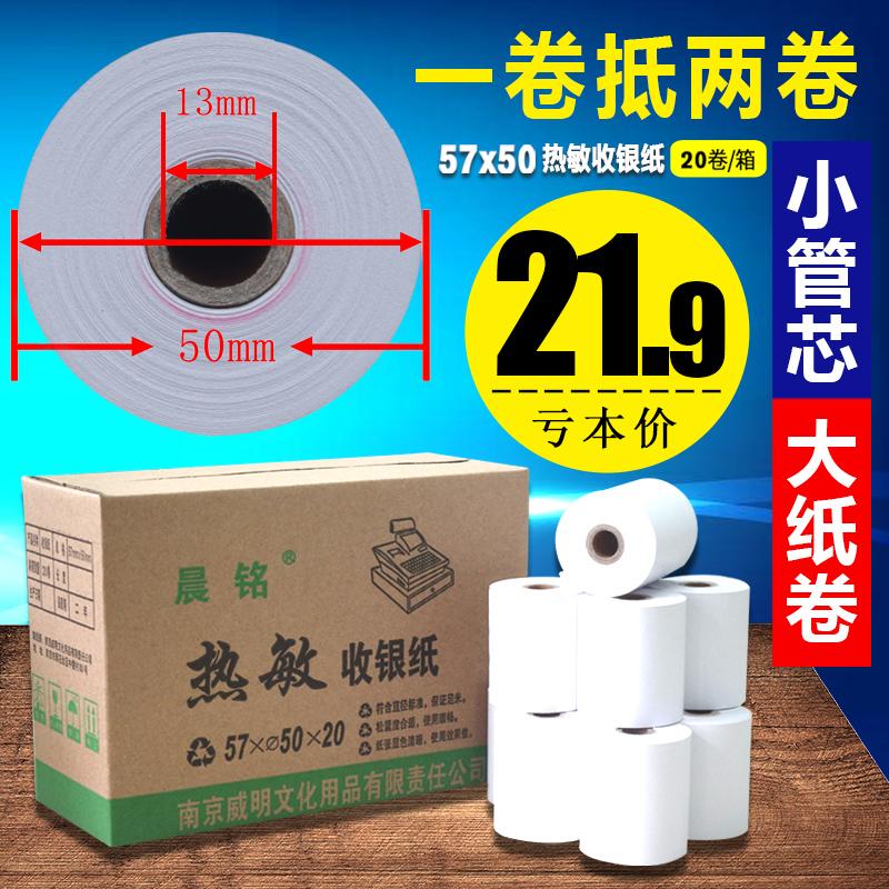 Бесплатная доставка 57MM горячей умный бумага 57x50 доход серебро супермаркеты законопроект печать бумага POS58MM иностранных продавать кредитная карта бумага трубочки ядро