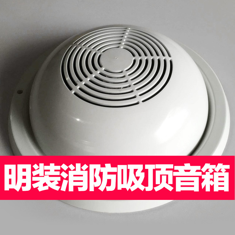 北大青鸟 WY-XD5-5A明装吸顶音箱(3W) WY-XD5-5 消防原装