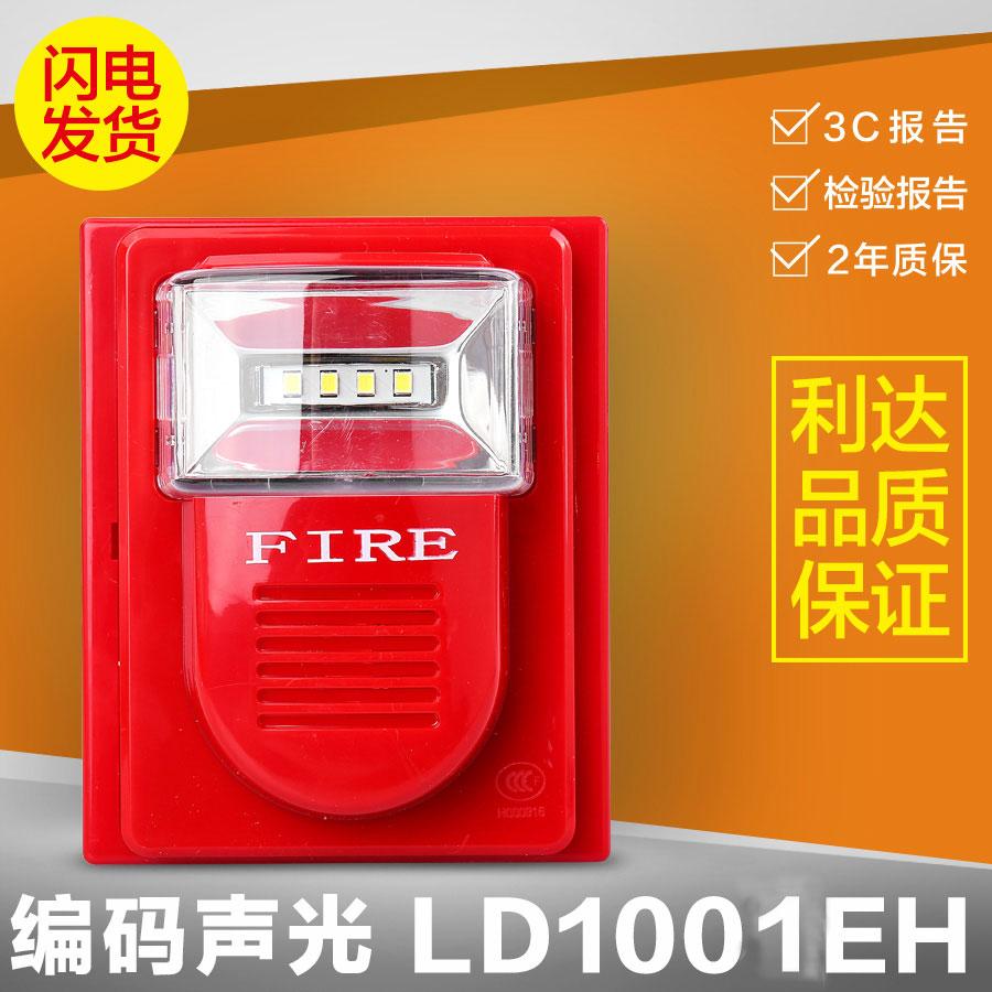 北京利达编码型声光报警器LD1001EH替代YJ8402声光警报器讯响器