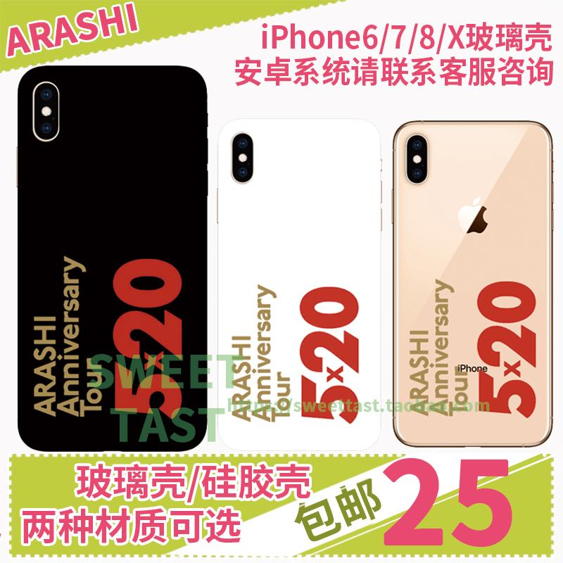 嵐5 x 20大アイコン嵐嵐嵐嵐のケース20周年記念バージョンiphone 11/11 pro Androidモデル