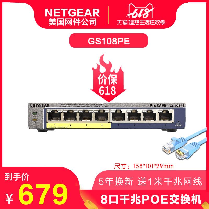【专票+5年保修】NETGEAR网件8口全千兆VLAN网管POE交换机GS108PE监控4口供电铁壳