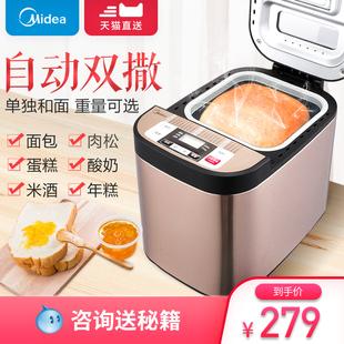 美 面包机家用全自动智能多功能和面早餐烤吐司机蛋糕酸奶机撒料