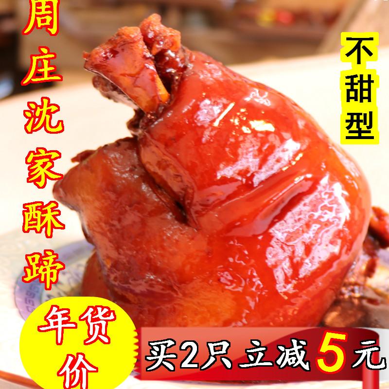 包邮周庄特产沈家酥蹄卤猪蹄酱肘子蹄�o肉类零食卤味熟食不甜型