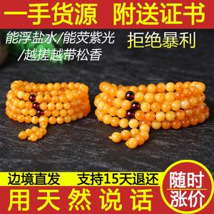 一代纯天然保真波罗的海鸡油黄蜜蜡手串108颗老蜜蜡手链琥珀手串