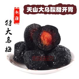 乌梅干大颗新疆特产果满天山500g散装酸梅汤原料蜜饯果干果