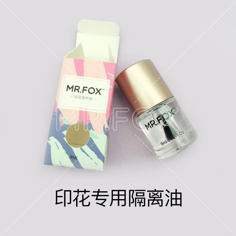Mr.Fox/狐狸先生 美甲印花专用隔离油防糊亮油顶油防刷糊磨砂亮油
