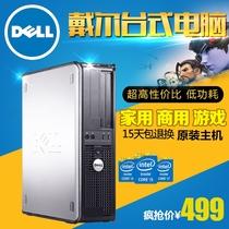 戴尔台式电脑整机主机 E8400/4G/250G四核独显游戏家用商用品牌机