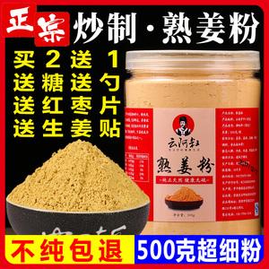 熟姜粉食用炒制特级纯干姜粉老生姜粉原始点云南小黄姜粉正品500g