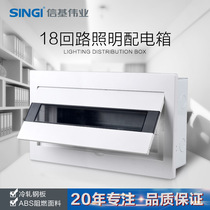 Shin-kee Weiye strong electric box Dark household PZ30 lighting distribution box 16-18 loop air switch box electric box