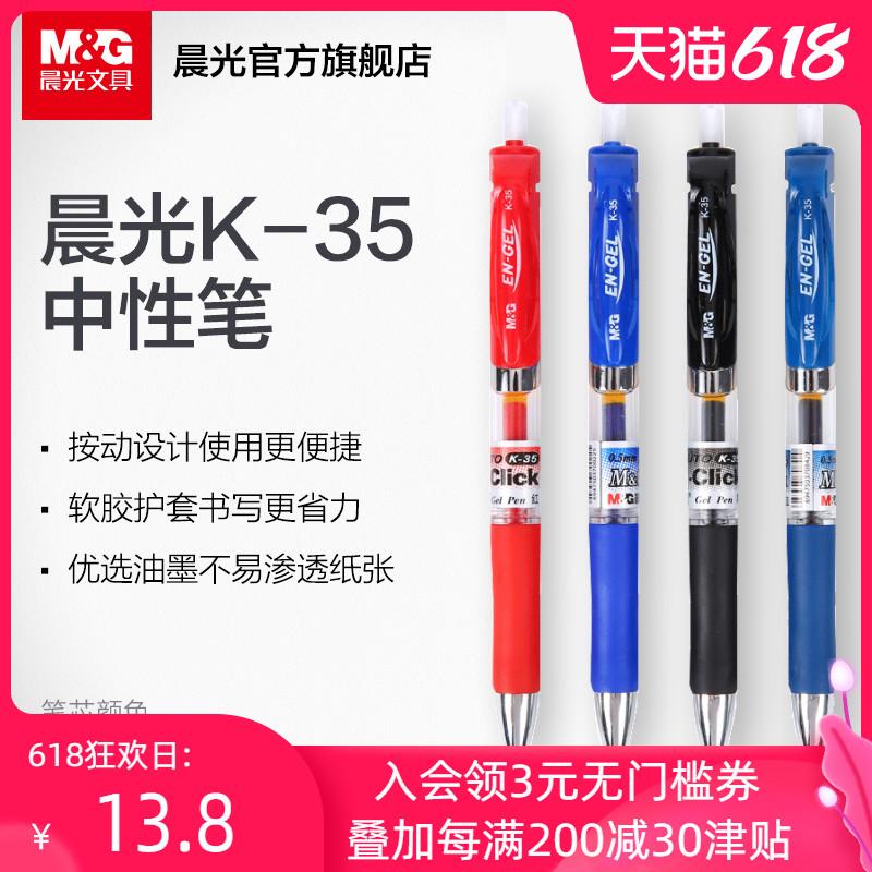 晨光文具 中性笔 0.5 黑色水笔按动式红蓝碳素笔签字笔K35会议笔学生学习教师办公文具用品