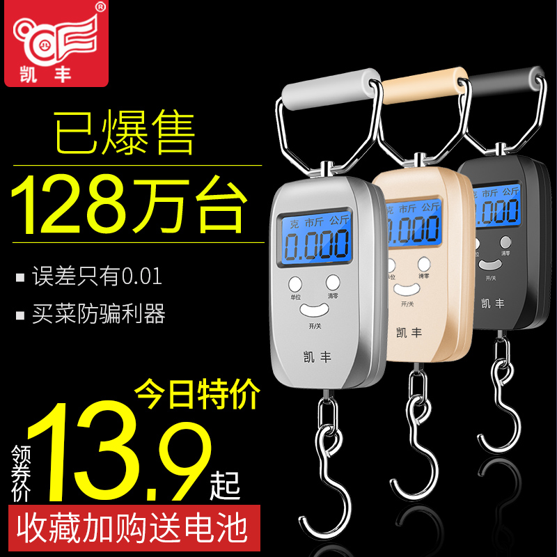Kaifeng mini portable electronic scales weighing 50kg portable electronic scales precision scales small courier said spring balance