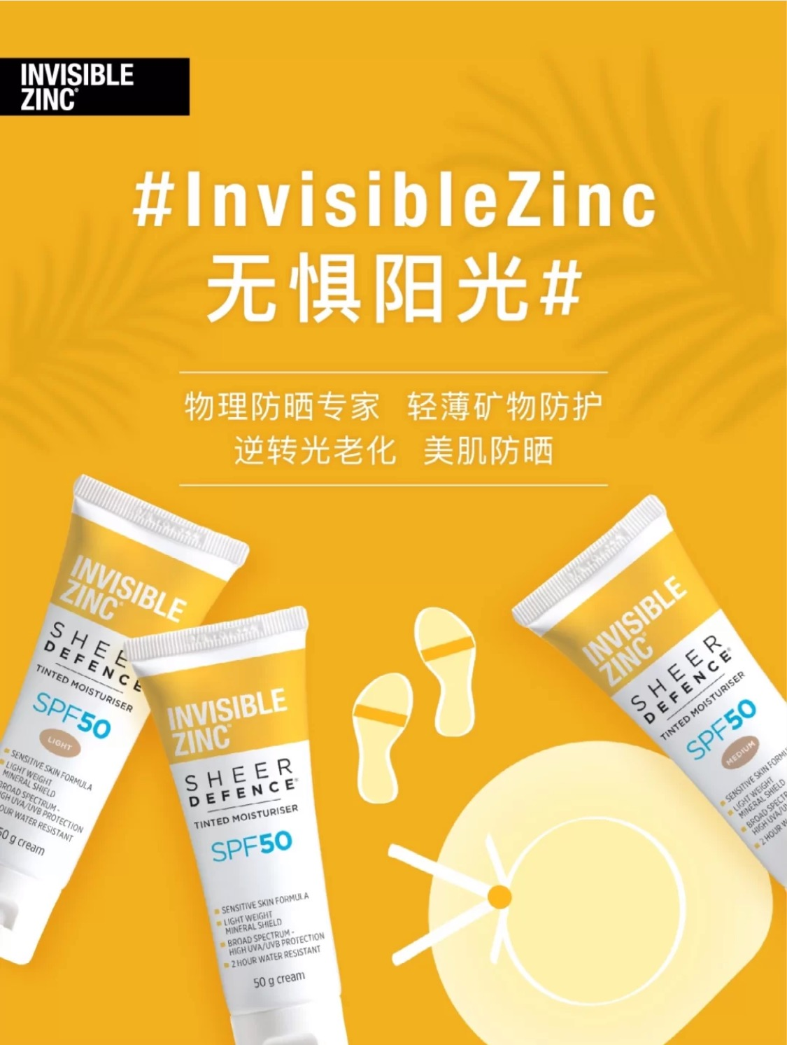 Spf50 non greasy Australian invisible zinc high power physical barrier