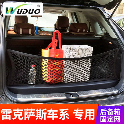 Dedicated to Lexus RX350/400/300 trunk net pocket ES NX GX fixed luggage bag