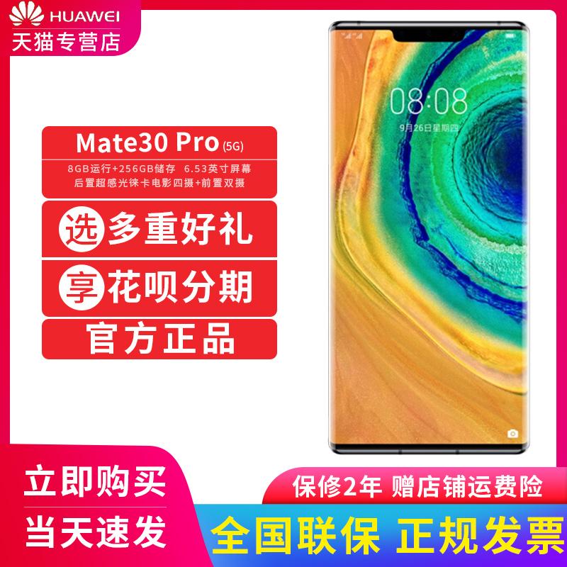 官方授权店mate30pro5g芯片智能手机5G徕卡四摄990麒麟5GPro30Mate华为Huawei新品上市旗舰5G